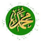 De naam van de helderziende Muhammad Peace is op hem Royalty-vrije Illustratie