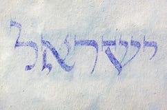 De naam van het land Israel Jisra ` Gr, Yisra ` Gr vector illustratie