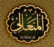 De naam van de middelen van Allah al-Muta ` ali verhief Alles overtreffend royalty-vrije illustratie