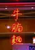 De neón firme en chino 2 Fotos de archivo
