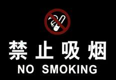 De no fumadores en chino Imagen de archivo libre de regalías