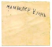De nota van grappige kinderen Royalty-vrije Stock Afbeelding