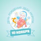 18 de novembro aniversário de Santa Claus Ilustração Royalty Free