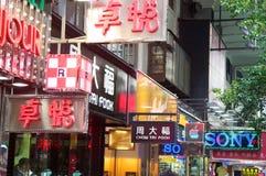 De Opslag van Hongkong Royalty-vrije Stock Foto's
