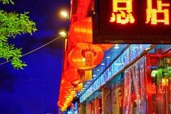 De oude bouw, historisch, woondeel van Peking Stock Afbeeldingen