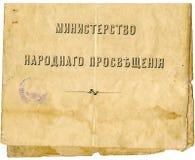 De oude Textuur van het Document van het document Stock Foto's