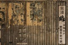 De oude uitstekende retro Japanse affiches van de samoeraienfilm en roestig metaal stock fotografie
