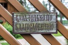 De plaat met de inschrijving op Rus die letterlijk ` betekenen de ingang na de zegen van ` Stock Afbeelding