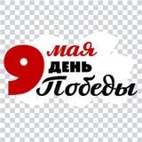 9 de podem - dia da vitória - tradução do russo ilustração royalty free