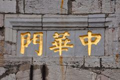 De Poort van Zhonghua, Nanjing, China Royalty-vrije Stock Foto