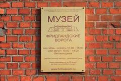De Poorten van museumfriedland Stock Afbeeldingen