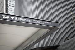 De postteken van Tokyo van de trein van Japan | Straatinformatie op 31 Maart, 2017 in Tokyo Royalty-vrije Stock Foto