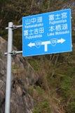De richtingen van de weg in Japan Stock Afbeeldingen