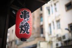 De rode lantaarndecoratie van een traditionele Izakaya in Tai Hang, Hong Kong royalty-vrije stock foto's