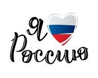 ` De Rusia del amor del ` I, poniendo letras al logotipo con el corazón Fotos de archivo