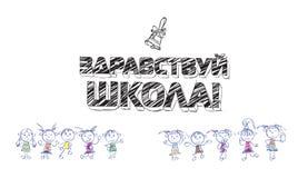 De Russische School van inschrijvingshello Schoolillustratie voor ontwerpverstand Royalty-vrije Stock Foto