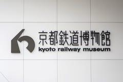 De spoorwegmuseum van Kyoto royalty-vrije stock foto