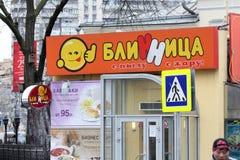 De staaf van de pannekoek in Moskou Royalty-vrije Stock Foto's