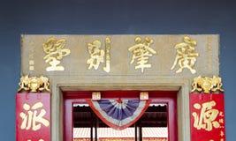 DE STAD VAN CHINA, BANGKOK, THAILAND - FEBRUARI 8.2017: Chinese tempel binnen Royalty-vrije Stock Afbeeldingen