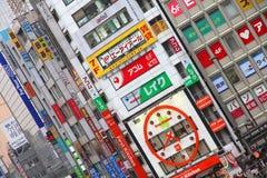 De stad van Tokyo Stock Foto's