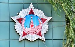 De ster van de USSR op de bouw van het Museum Stock Fotografie