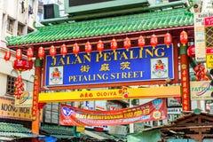 De Straat van Jalanpetaling Stock Afbeelding