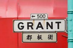 De straatteken van de Chinatown Stock Fotografie