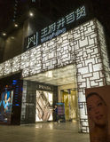 De super wandelgalerij van WangFuJing Stock Foto's