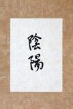 De Symbolen van Yang van Yin stock afbeeldingen