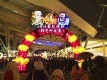 De Taipei festival 2014 de lanterna Foto de Stock Royalty Free