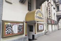 ` De teatro de la comida del ` del restaurante en Andrei Mironov Theater en St Petersburg Foto de archivo libre de regalías
