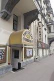 ` De teatro de la comida del ` del restaurante en el edificio de Andrei Mironov Theater en St Petersburg Fotografía de archivo