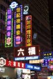 De Tekens van het neon in Hong Kong Stock Afbeeldingen