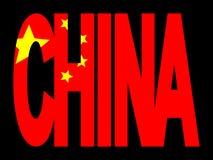 De tekst van China met vlag Stock Afbeeldingen