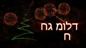 De tekst van vrolijke Kerstmis in Hebreeuwse animatie met pijnboomboom en vuurwerk stock videobeelden