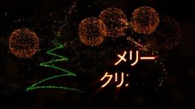 De tekst van vrolijke Kerstmis in Japanse animatie met pijnboomboom en vuurwerk stock video