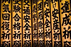 De tempel bidt cijfer Stock Foto