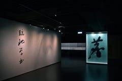 De tentoonstelling van Chinese brieven bij het Nationale Museum van Taiwan in T Royalty-vrije Stock Foto