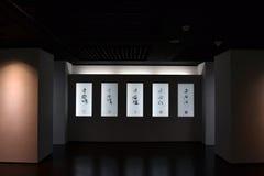 De tentoonstelling van Chinese brieven bij het Nationale Museum van Taiwan in T Royalty-vrije Stock Foto's