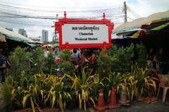 De toeristische attractie van de marktbangkok Thailand van het Chatuchakweekend Stock Afbeeldingen