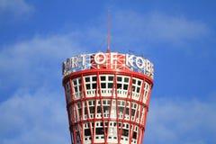 De toren van de Kobehaven in Kobe, Hyogo Stock Afbeelding