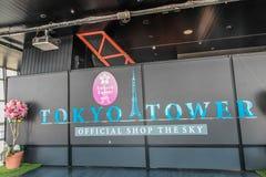 De Toren van Tokyo | Reis in Japan op 30 Maart, 2017 Stock Afbeelding