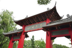 De Universiteit van Sichuan China Royalty-vrije Stock Fotografie