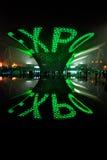 De ?valleien van de zon ' in 2010 Shanghai Expo Royalty-vrije Stock Afbeelding