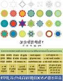De vector plaatste voor yantras: cijfers en mantras Stock Foto's