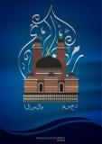 De verlichte Arabische lantaarn op moskee silhouetteerde glanzende bruine achtergrond voor heilige maand van moslim communautaire Stock Afbeelding