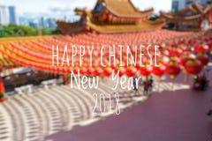 De verwoording van Gelukkig Chinees Nieuwjaar 2018 met vage Chinese lantaarns als achtergrond tijdens nieuw jaarfestival Stock Foto