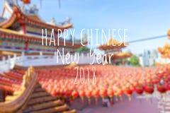 De verwoording van Gelukkig Chinees Nieuwjaar 2018 met vage Chinese lantaarns als achtergrond tijdens nieuw jaarfestival Stock Foto's