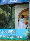 De viering van een Russische militaire vakantie - de dag van krachten in de lucht op 2 Augustus 2016 in regi van dorpskremenskaya Stock Fotografie
