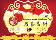 De voor het drukken geschikte Franse kaart van de bedrijfs Chinese Nieuwjaargroet Royalty-vrije Stock Afbeeldingen